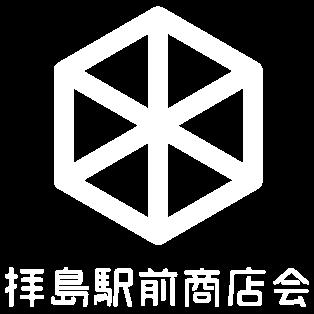 拝島駅前商店会
