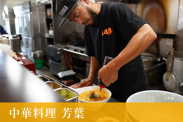 中華料理 芳葉